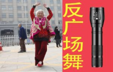 A 'flashlight' to disconnect the grandmothers Chinese dancers